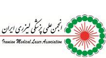 انجمن علمی پزشکی لیزری ایران